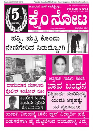 crime nota march 2017 issue