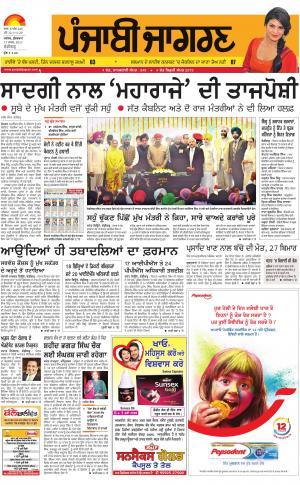Chandigarh Publish : Punjabi jagran News : 17th March 2017
