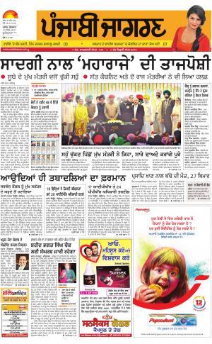 Jagraon Publish : Punjabi jagran News : 17th March 2017