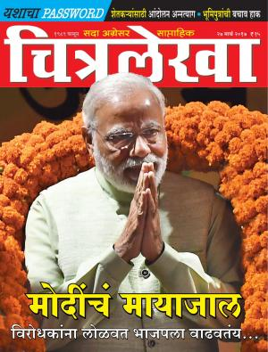 Chitralekha Marathi - March 27, 2017