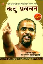 Kadve Pravachan: कटु प्रवचन