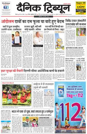 DT_18_March_2017_Rohtak