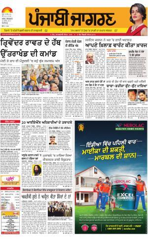 Chandigarh: Punjabi jagran News : 18th March 2017
