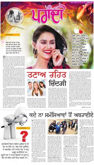 SUPPLEMENT: Punjabi jagran News : 18th March 2017