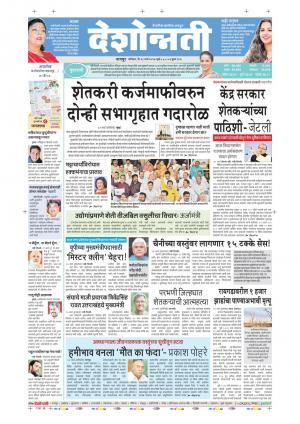 18th Mar Bhandara