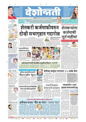 18th Mar Nanded