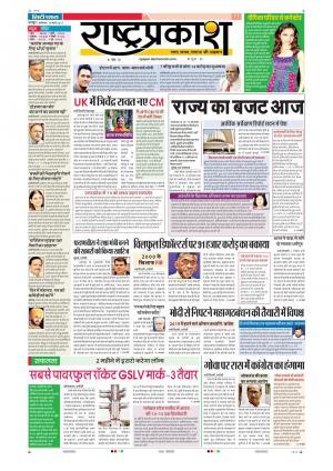 18th Mar Rashtraprakash