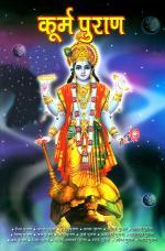 Kurm Purana : कूर्म पुराण