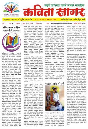 Weekly Kavita Sagar (साप्ताहिक कविता सागर) - संपादक: डॉ. सुनील दादा पाटील - March 17, 2017