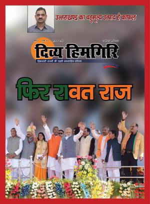 Year:-06,-Issue:-42,-19- March-2017