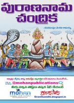 Purana Nama Chandrika, పురాణ నామ చంద్రిక