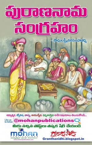Purana Nama Sangraham, పురాణ నామ సంగ్రహం