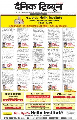 Dainik Tribune (Gurgaon Edition)