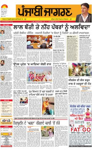MALWA Publish : Punjabi jagran News : 19th March 2017