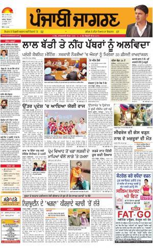 MOGA/FARIDKOT/MUKTSAR Publish : Punjabi jagran News : 19th March 2017