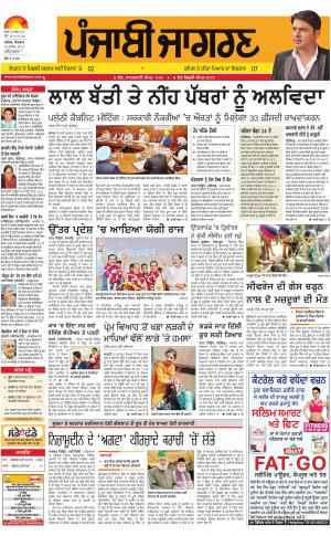 Tarantaran Publish : Punjabi jagran News : 19th March 2017