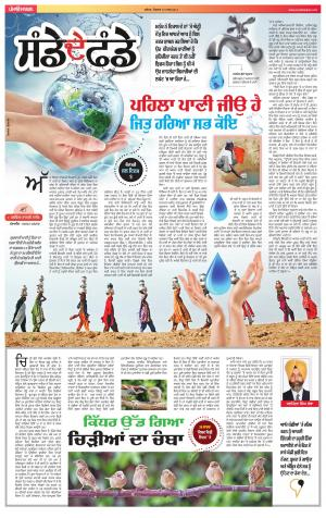 SUPPLEMENT Publish : Punjabi jagran News : 19th March 2017