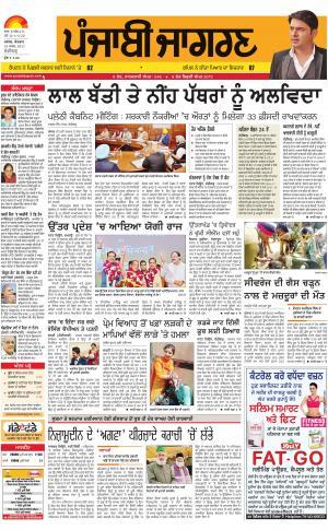 Chandigarh Publish : Punjabi jagran News : 19th March 2017