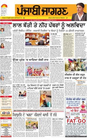 Jagraon Publish : Punjabi jagran News : 19th March 2017