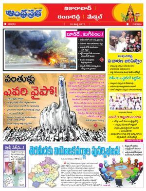 19-3-2017 Rangareddy