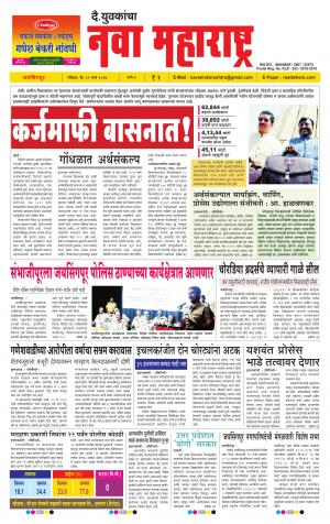 Daily Yuvakancha Nava Maharashtra (दैनिक - नवा महाराष्ट्र) - संपादक: अशोक कोळेकर - March 19, 2017