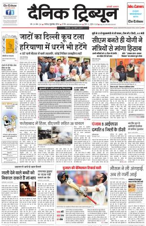DT_20_March_2017_Rohtak