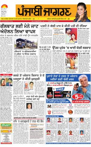 AMRITSAR : Punjabi jagran News : 20th March 2017