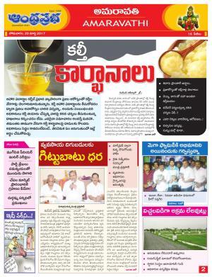 20-3-2017 Vijayawada