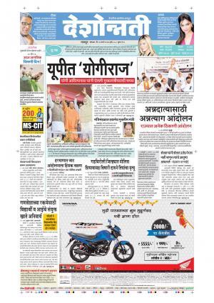 20th Mar Bhandara