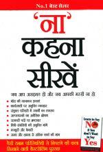 Na Kahna Seekhen : 'ना' कहना सीखें