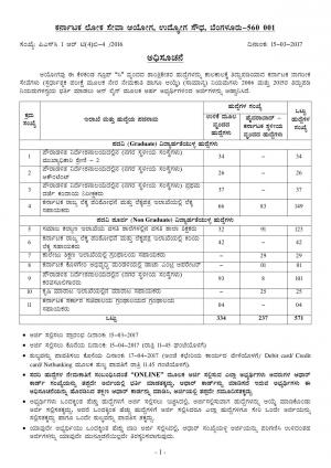 KPSC Is Hiring For 571 Account Assistant, Bill Collector, and Other Posts