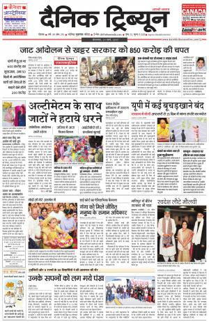 DT_21_March_2017_Rohtak