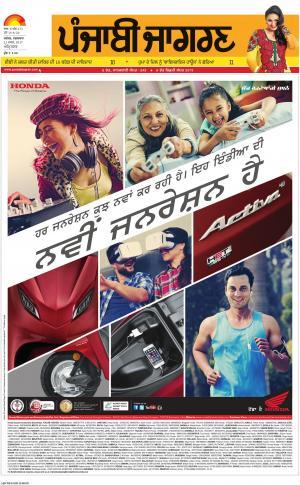 AMRITSAR : Punjabi jagran News : 21st March 2017