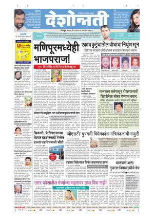 21th Mar Bhandara