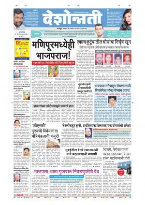 21th Mar Nagpur