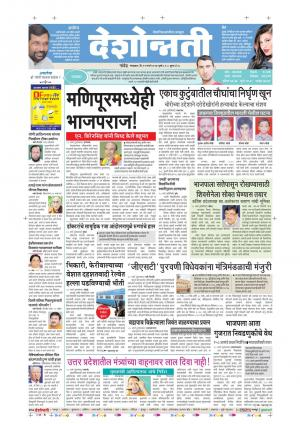 21th Mar Nanded