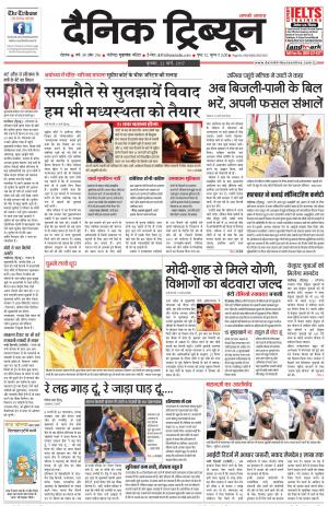 DT_22_March_2017_Rohtak