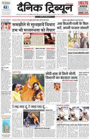 DT_22_March_2017_Karnal