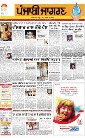 MOGA/FARIDKOT/MUKTSAR : Punjabi jagran News : 22nd March 2017