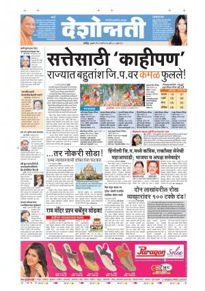 22th Mar Nanded