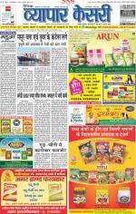 Vyapar Kesari Hindi Daily News Paper