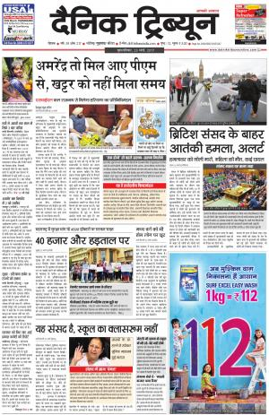 DT_23_March_2017_Rohtak