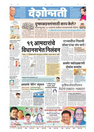 23th Mar Nanded