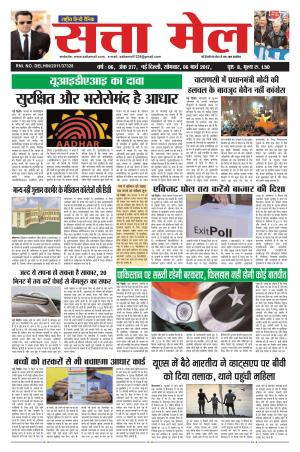 SATTA MAIL DATED 05.03.2017