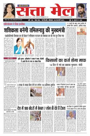 SATTA MAIL DATED 06.03.2017