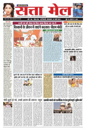 SATTA MAIL DATED 07.03.2017