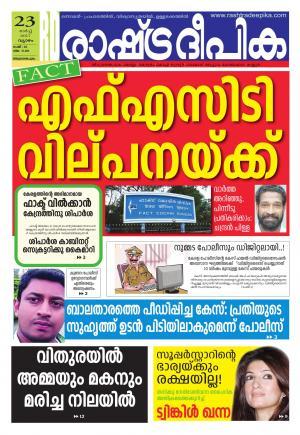 trivandrum23-3-2017