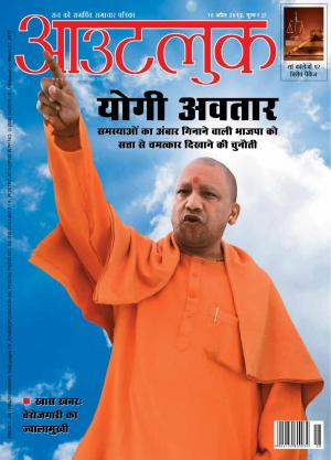 Outlook Hindi, 10 April 2017