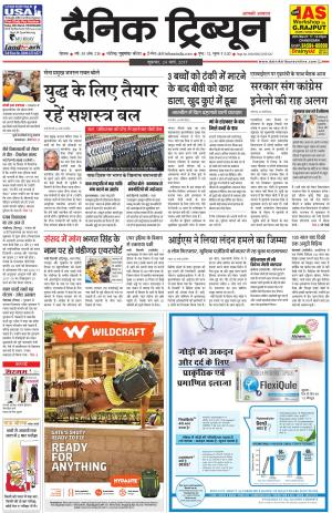 DT_24_March_2017_Rohtak