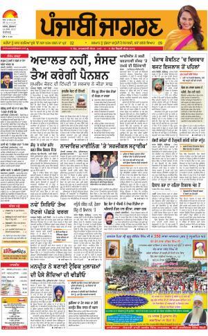 Chandigarh : Punjabi jagran News : 24th March 2017